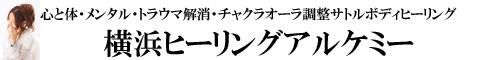 横浜ヒーリングアルケミー